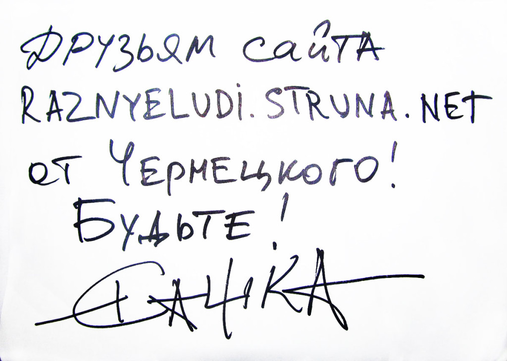 avtograf_Chernetsky